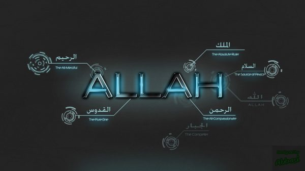 allah-wallpaper6-600x338