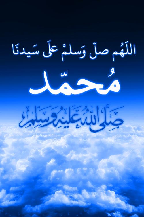 Allahumma-sholli-wa-sallim-ala-Sayyidina-Muhammad-SAW-wallpaper-wp3003099-1