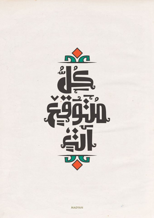 Arabic-Calligraphy-wallpaper-wp6002071