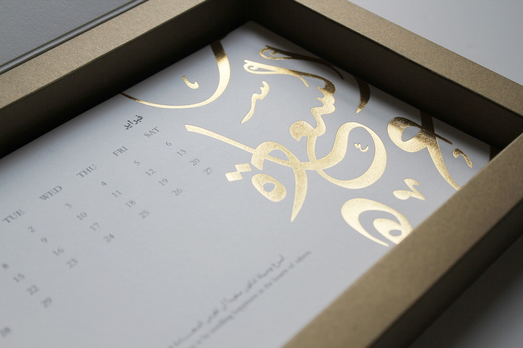 Arabic-calligraphy-Calendar-Natoof-Blog-wallpaper-wp600384