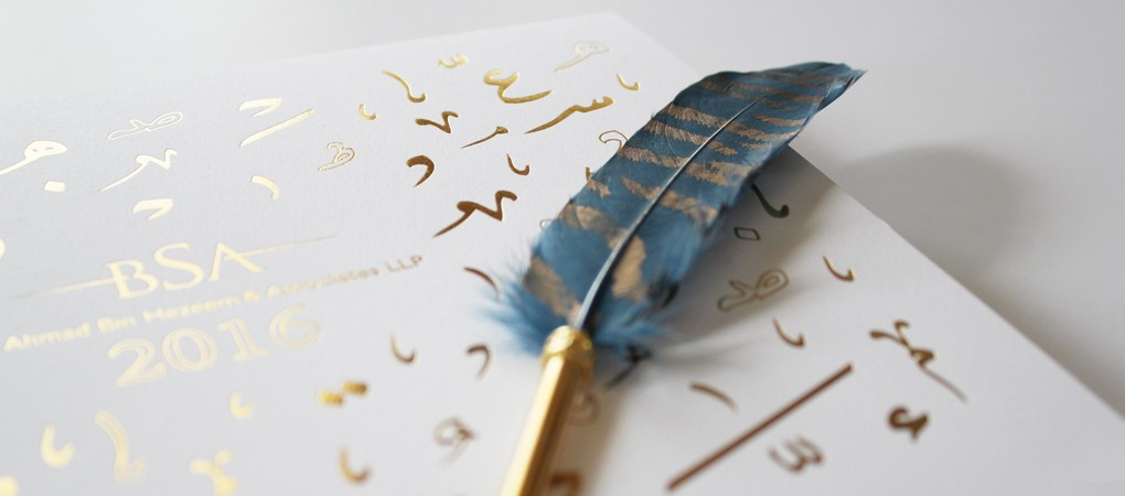 Arabic-calligraphy-Calendar-Natoof-Blog-wallpaper-wp60068