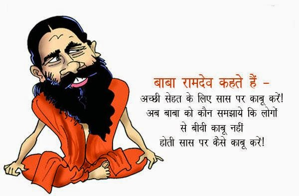 Baba-Ramdev-Funny-Hindi-Joke-Picture-with-Comment-wallpaper-wp5403521