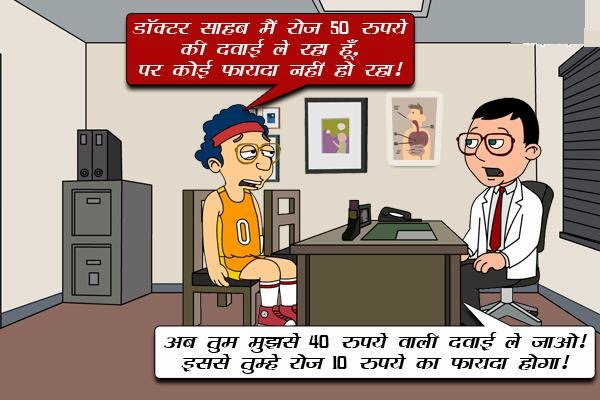 Doctor-Patient-Hindi-Joke-with-Picture-wallpaper-wp5404592