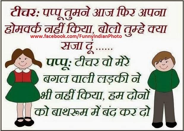 Funny-Hindi-Joke-Picture-wallpaper-wp5405153