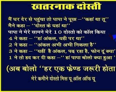 Funny-Hindi-Jokes-Picture-wallpaper-wp5405154