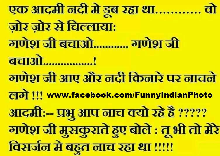 Funny-HindiJoke-with-Picture-wallpaper-wp5405148
