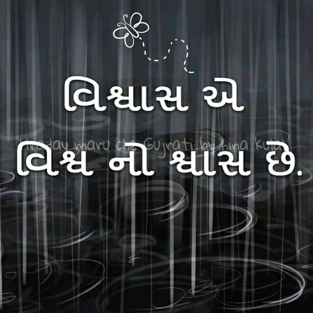Gujarati-Quotes-gujarati-shayari-wallpaper-wp4606487