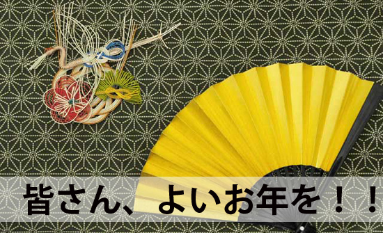 Happy-New-Year-in-Japanese-wallpaper-wp4606601