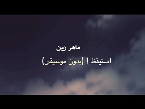 Maher-Zain-Awaken-vocals-only-YouTube-wallpaper-wp423015