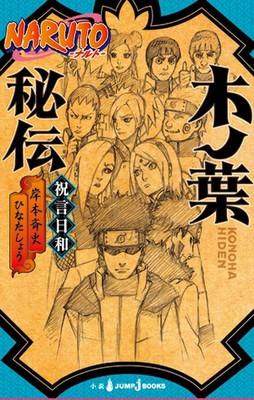 Naruto-Epilogue-Novels-Get-TV-Anime-This-Winter-News-Anime-News-Network-wallpaper-wp520525