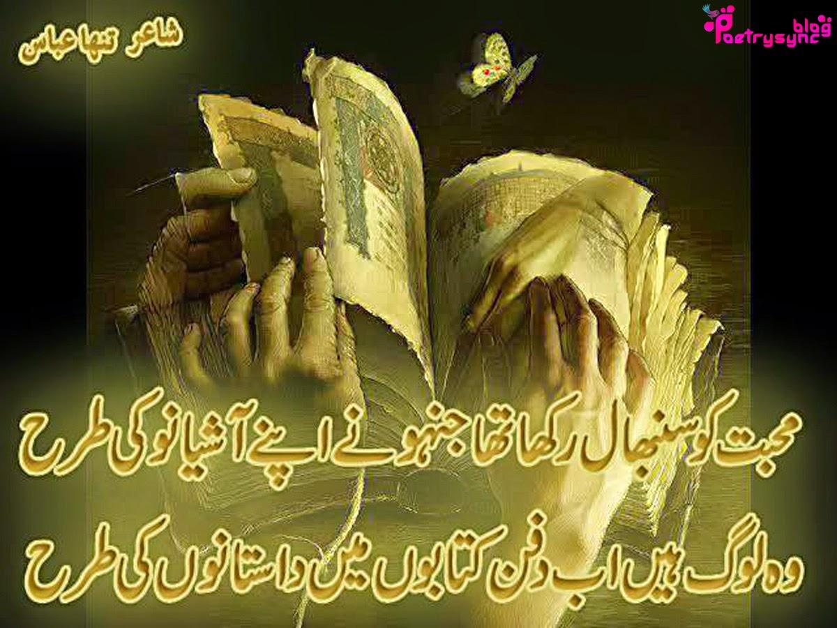 Poetry-Mohabbat-Shayari-SMS-Shayari-in-Urdu-Picture-wallpaper-wp5801326