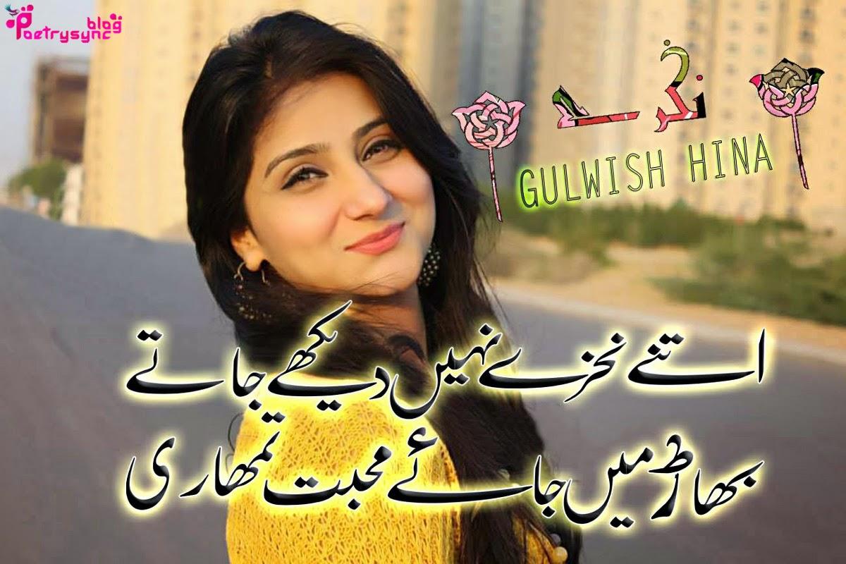 Poetry-Mohabbat-Shayari-SMS-Shayari-in-Urdu-Picture-wallpaper-wp5801445