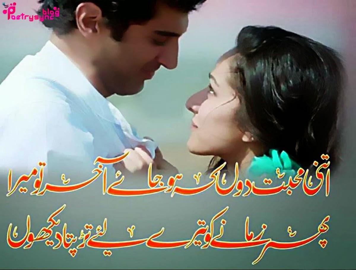 Poetry-Mohabbat-Urdu-Images-Poetry-Shayari-for-Facebook-Timeline-Posts-wallpaper-wp5801327