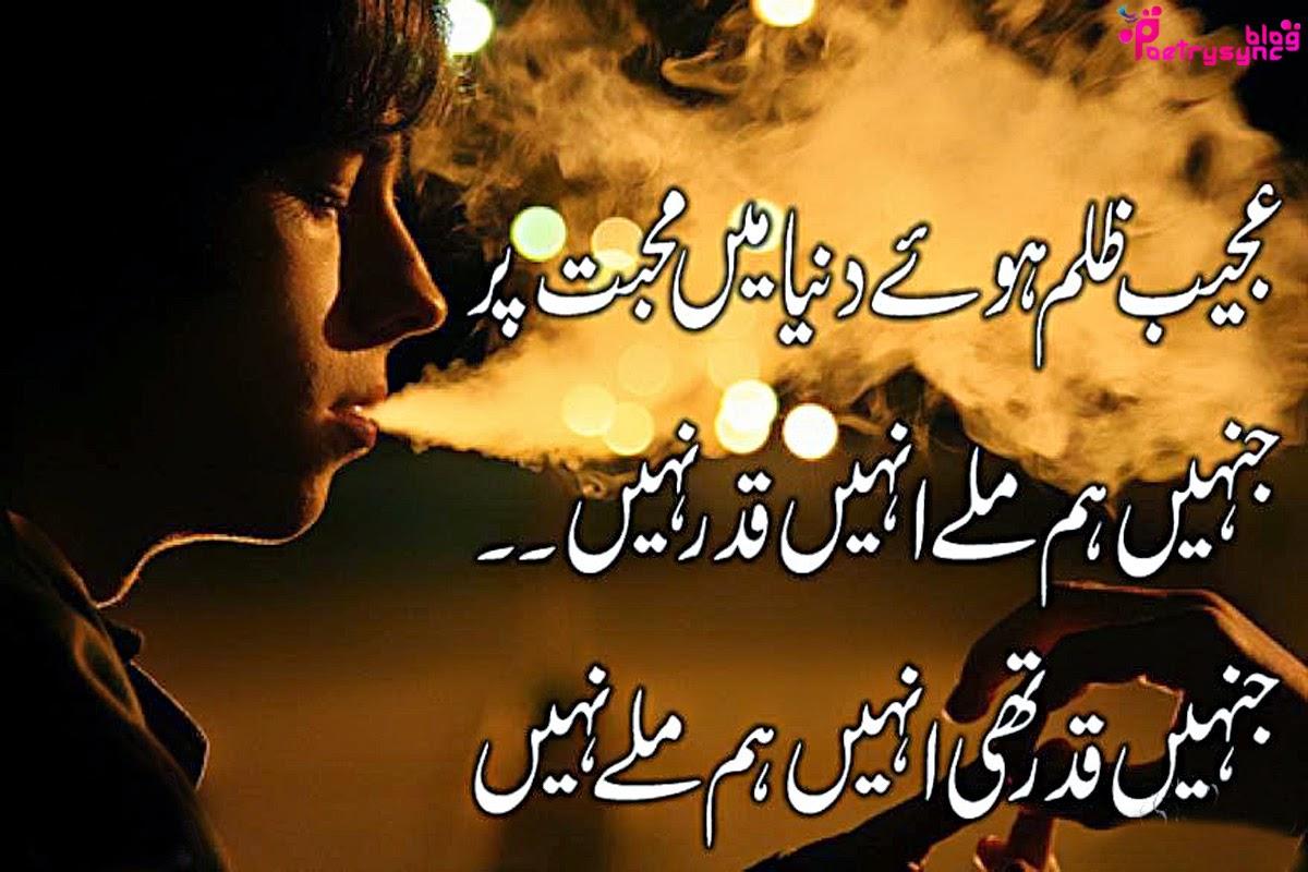 Poetry-Mohabbat-Urdu-Images-Poetry-Shayari-for-Facebook-Timeline-Posts-wallpaper-wp580423