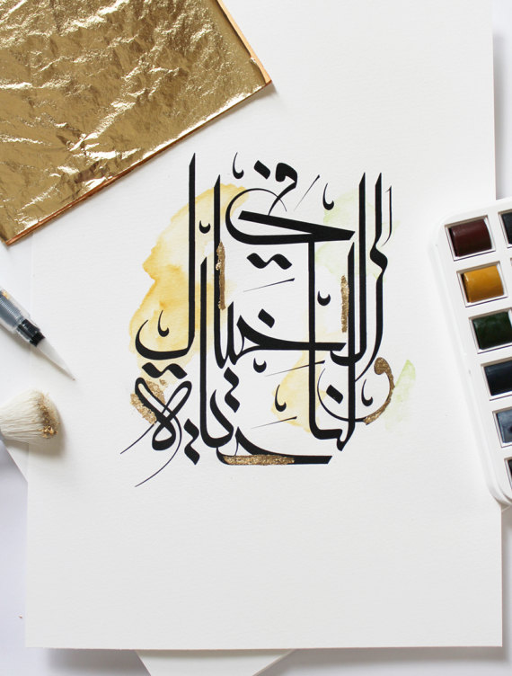 Printable-Arabic-Calligraphy-Art-by-Natoof-on-Etsy-wallpaper-wp6005447
