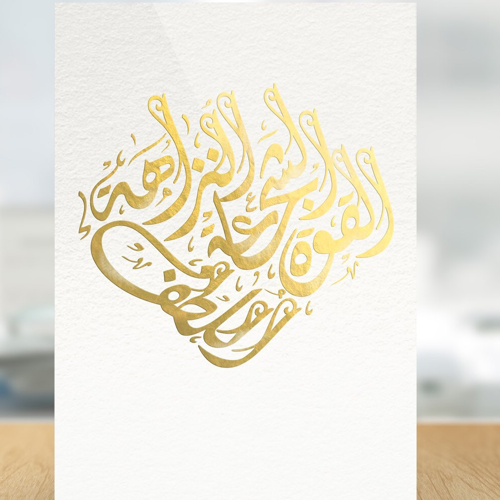 Recent-work-for-Arabic-calligraphy-combining-words-strength-courage-integrity-kindness-wallpaper-wp6005548