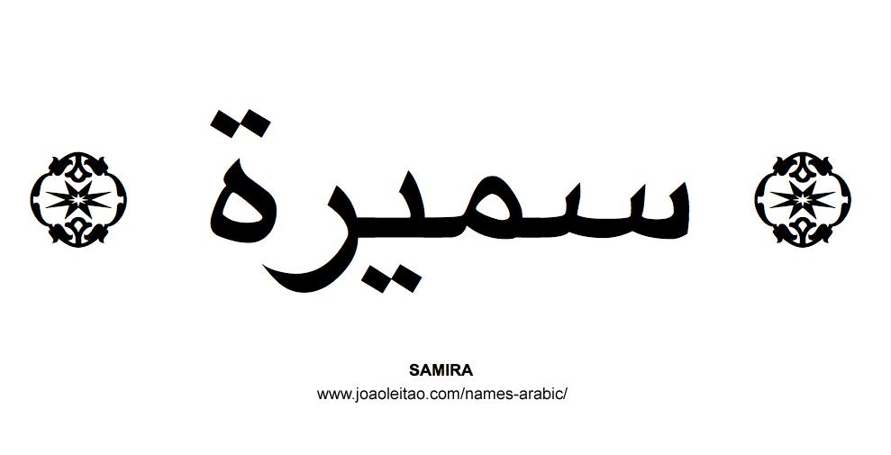 холодильник перевод имени самира с арабского Николай