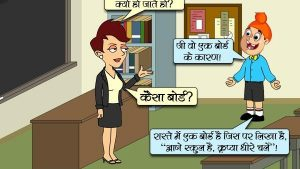 Funny Hindi Joke Foto wallpaper