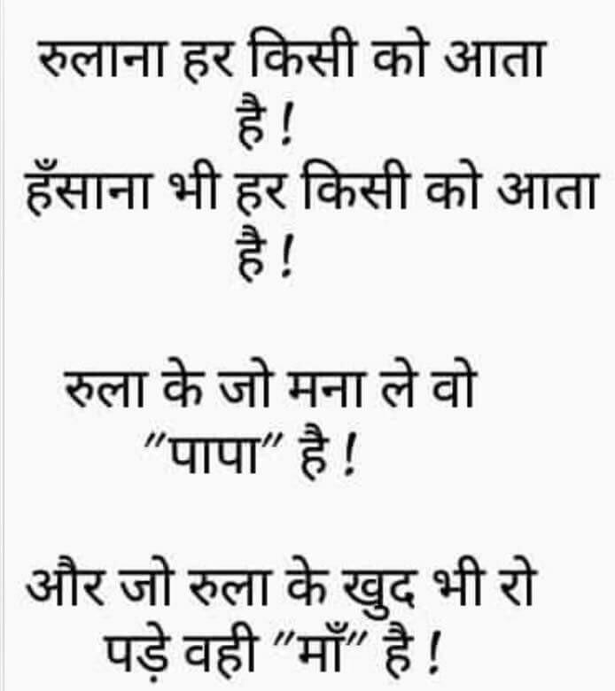 bbabadedb-punjabi-quotes-hindi-quotes-wallpaper-wp5802427