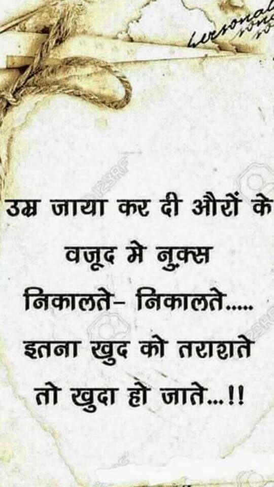 dedabbffeb-indian-quotes-punjabi-quotes-wallpaper-wp5802187