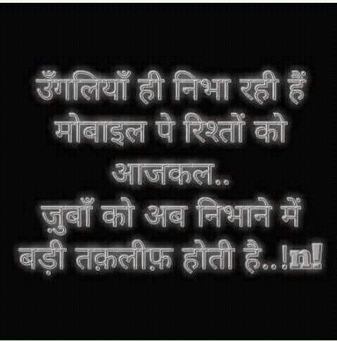 dfaadfee-hindi-quotes-awesome-wallpaper-wp5802654