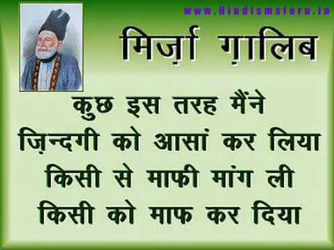 ebebfecbd-mirza-ghalib-hindi-quotes-wallpaper-wp5805278