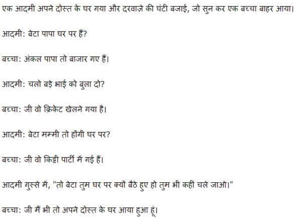 funny-hindi-jokes-collection-by-Funny-Photos-via-Slideshare-wallpaper-wp5405146