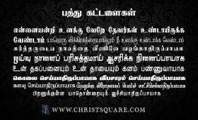 Tamil christian wallpaper