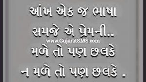Gujarati Suvichar wallpaper