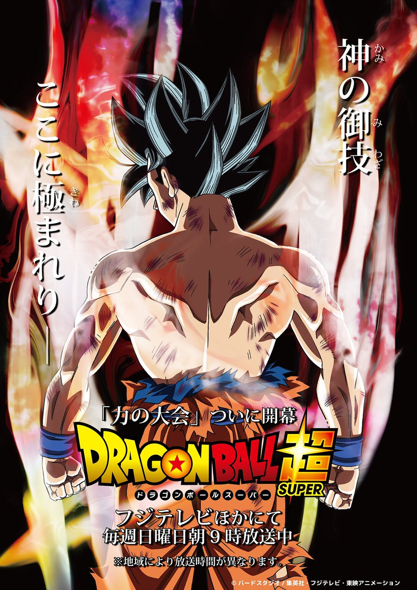 Dragon-Ball-Super-teases-new-visual-art-featuring-Goku-from-the-Tournament-of-Might-story-arc-Could-wallpaper-wp3804865