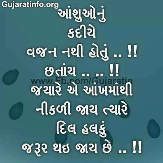 Aashunu-kadiy-vajan-nthi-hotu-wallpaper-wp4603460