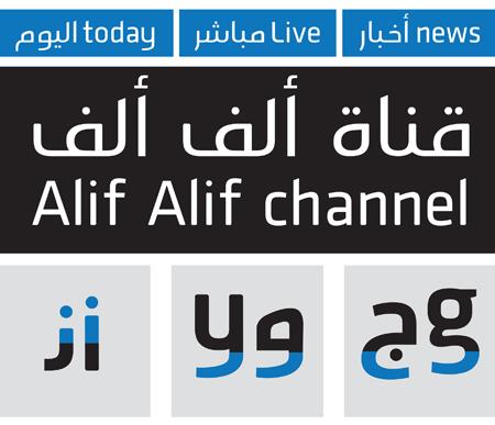 Alif-Alif-Arabic-font-designed-for-new-Saudi-TV-radio-station-by-Tarek-Atrissi-Design-wallpaper-wp4804046