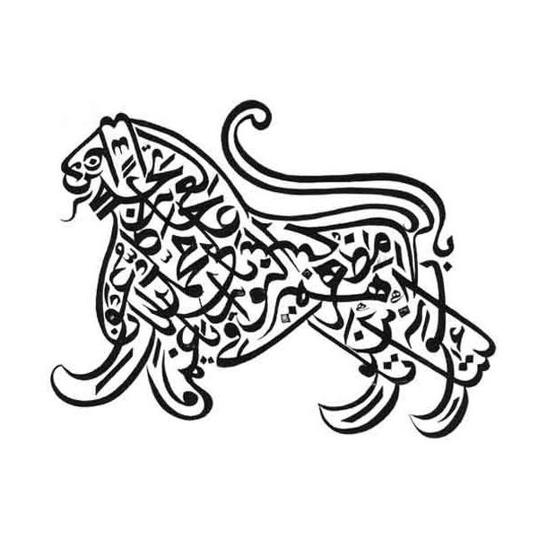 Arabian-caligraphy-wallpaper-wp4804284