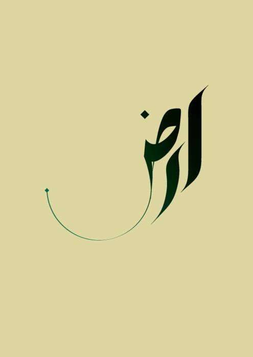Arabic-Calligraphy-Earth-wallpaper-wp4804293