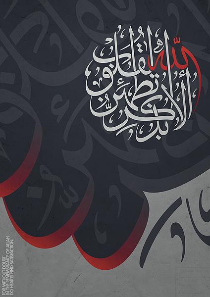 Arabic-Calligraphy-Print-by-Imran-Ashraf-wallpaper-wp4804291