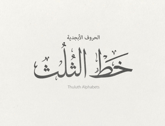 Arabic-Thuluth-Calligraphy-Alphabets-by-Natoof-on-Etsy-wallpaper-wp6002074