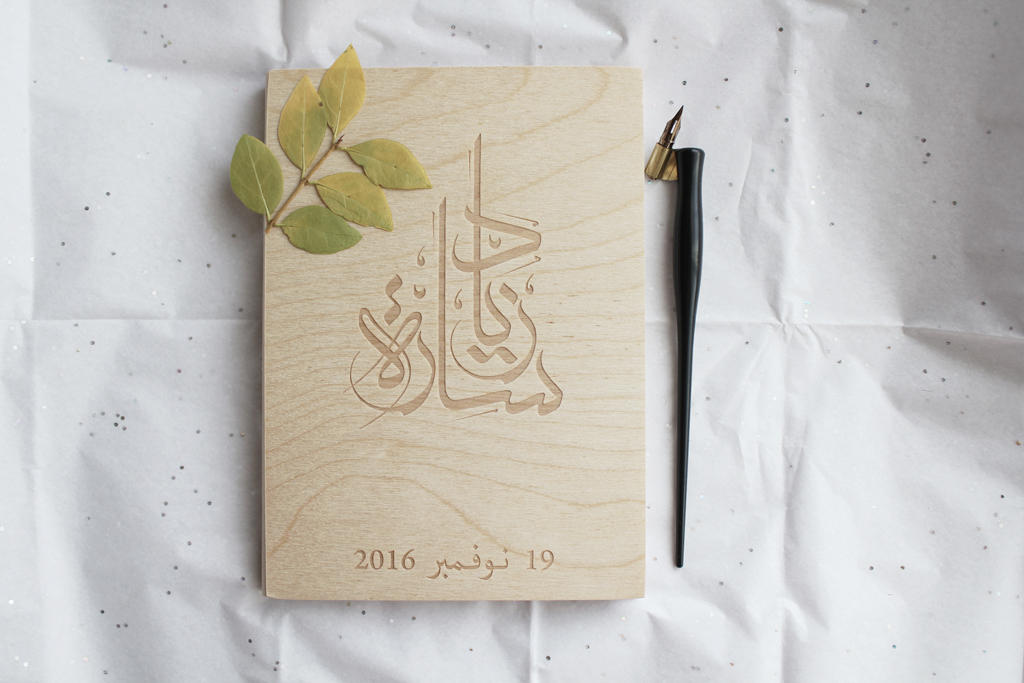 Arabic-calligraphy-engraved-on-a-wood-cover-book-wallpaper-wp6002070