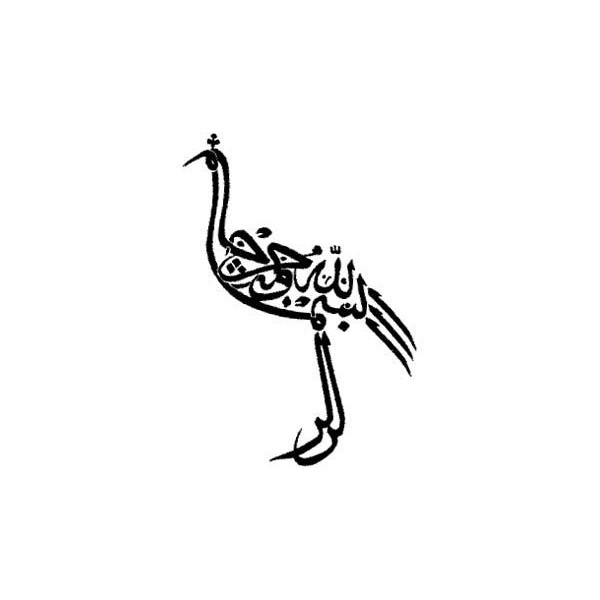 Arabic-calligraphy-in-the-shape-of-a-bird-wallpaper-wp4804290