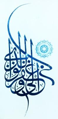 Arabic-calligraphy-wallpaper-wp4801944