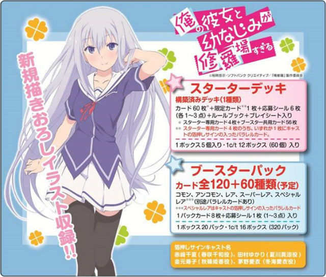 BOX-Precious-Memories-Booster-pack-Oreshura-p-wallpaper-wp5802833
