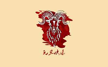 Beige-Red-Ram-Sheep-Goat-New-Year-simple-minimal-watercolor-Wallpaper-wallpaper-wp4804604
