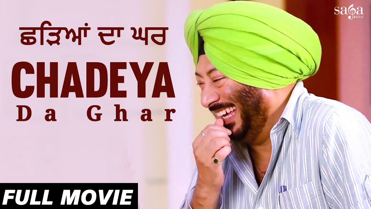 Chadeya-Da-Ghar-Jaswinder-Bhalla-Comedy-Punjabi-Full-Movie-wallpaper-wp3004271