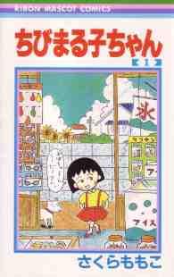 Chibi-Maruko-Chan-wallpaper-wp421041-1