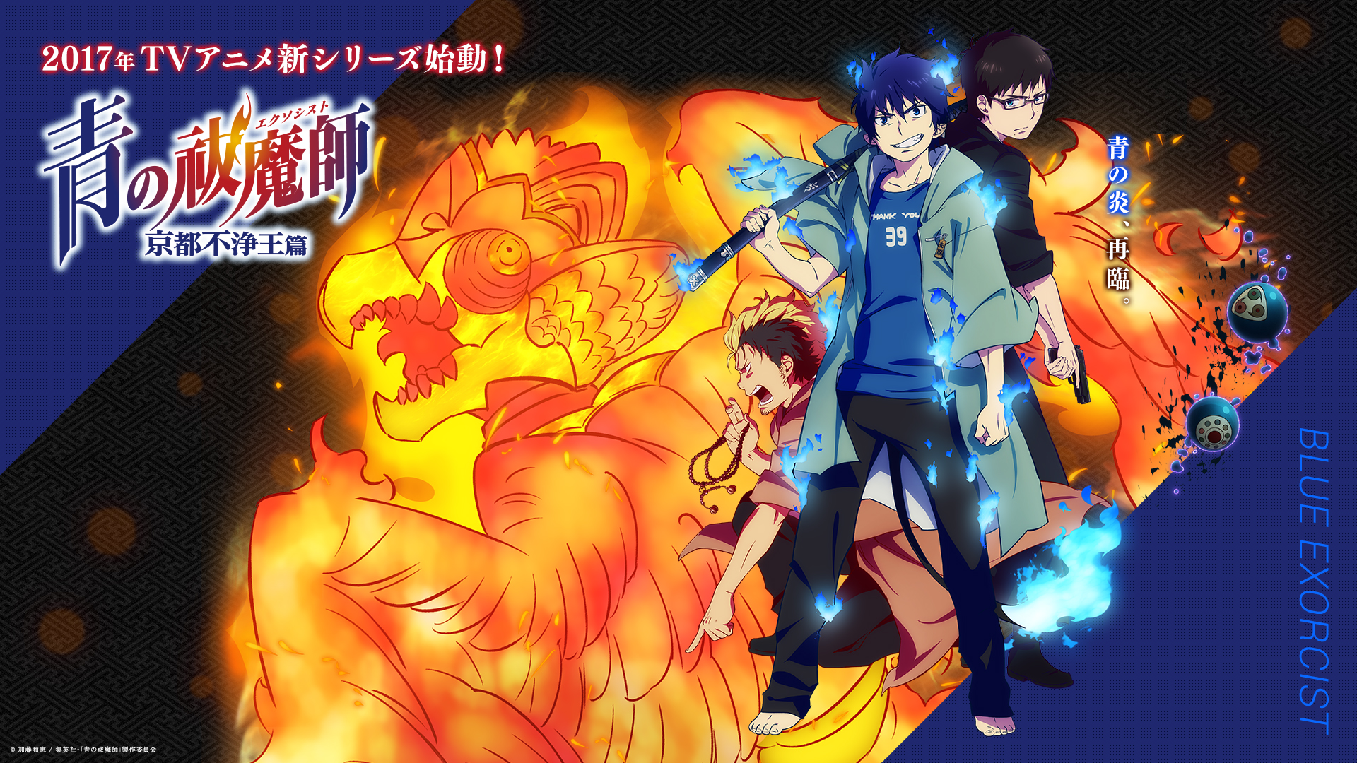 Free-of-new-Blue-Exorcist-TV-anime-wallpaper-wp3405975