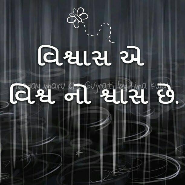Gujarati-Quotes-gujarati-shayari-wallpaper-wp4606487