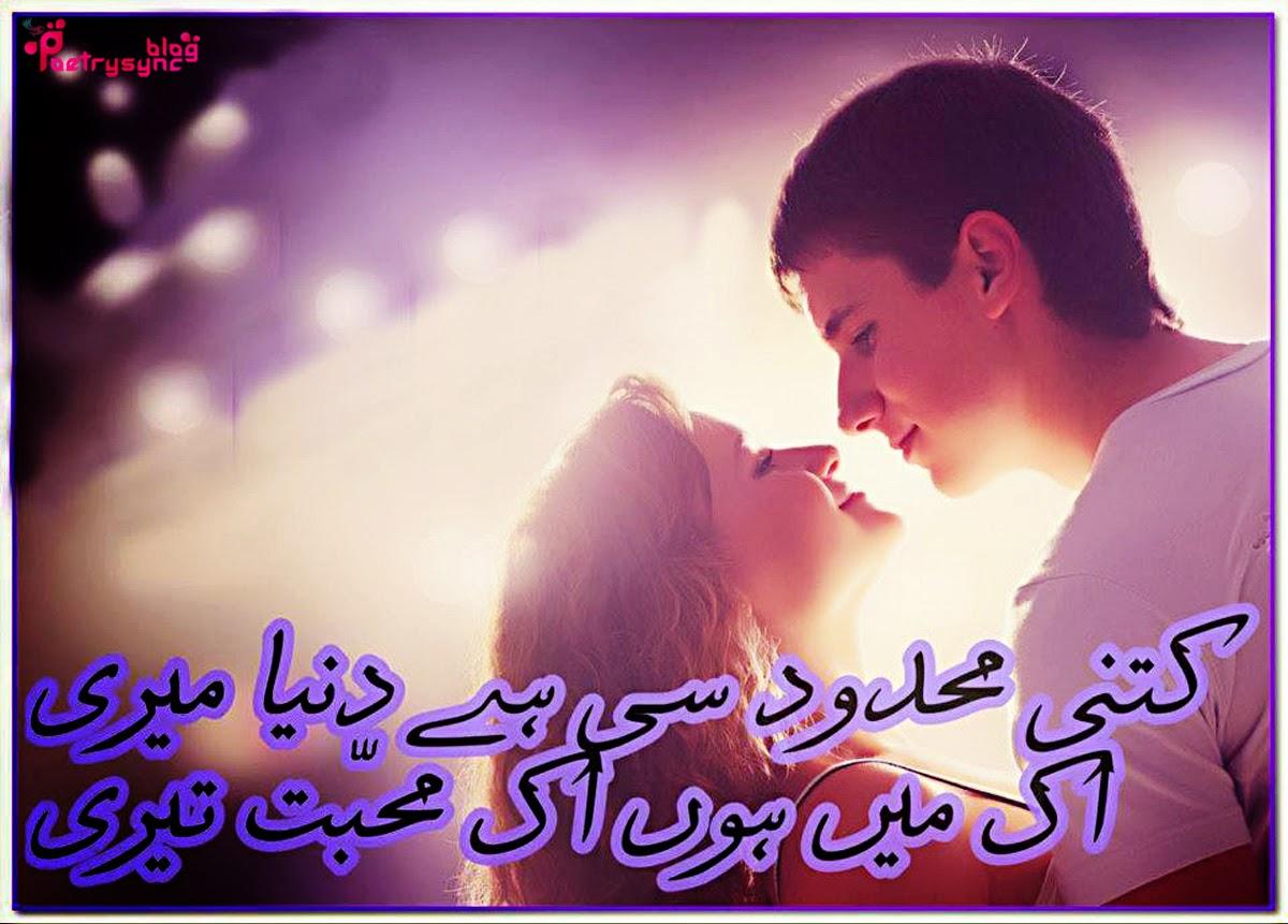 Poetry-Mohabbat-Shayari-SMS-Shayari-in-Urdu-Picture-wallpaper-wp5801196