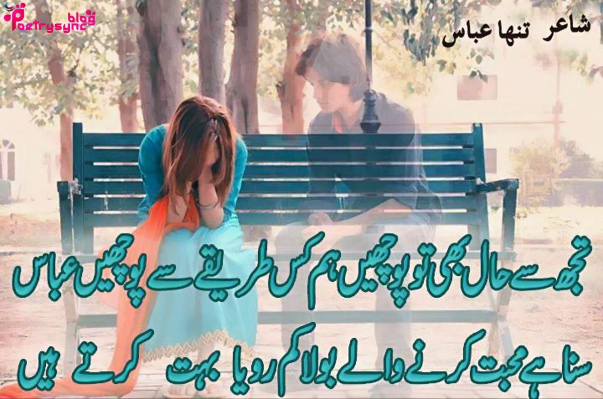 Poetry-Mohabbat-Shayari-SMS-Shayari-in-Urdu-Picture-wallpaper-wp5801551