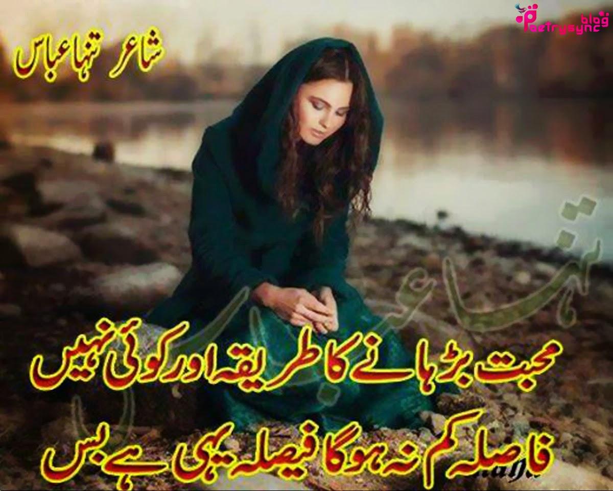 Poetry-Mohabbat-Shayari-SMS-Shayari-in-Urdu-Picture-wallpaper-wp5801723