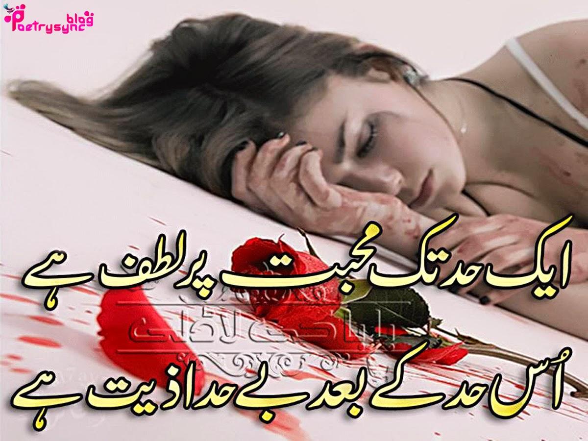 Poetry-Mohabbat-Urdu-Images-Poetry-Shayari-for-Facebook-Timeline-Posts-wallpaper-wp5801018