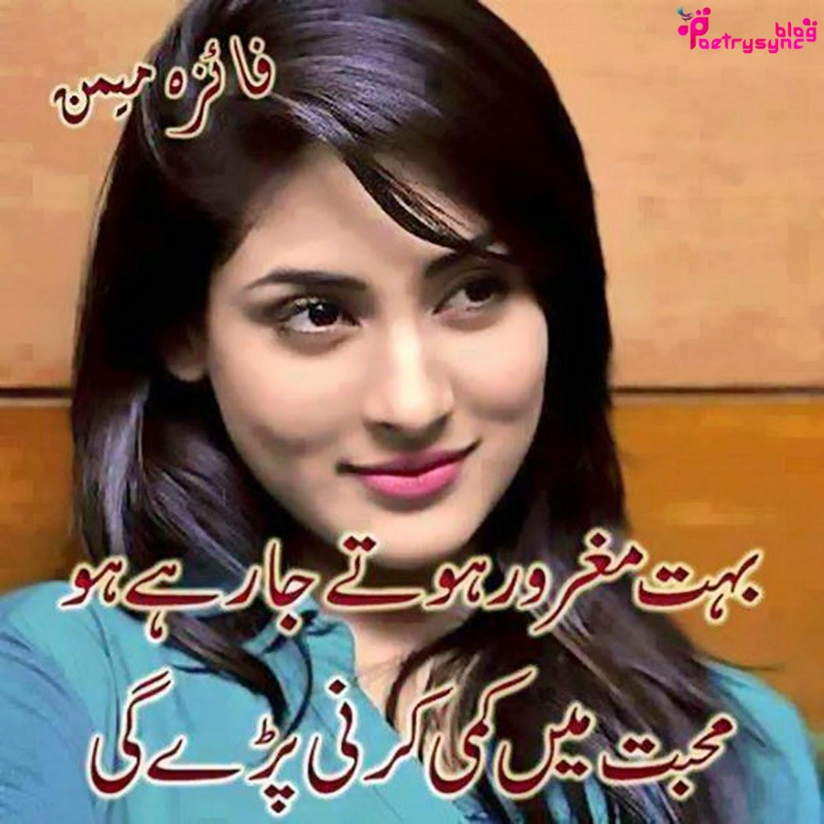 Poetry-Mohabbat-Urdu-Images-Poetry-Shayari-for-Facebook-Timeline-Posts-wallpaper-wp5801197